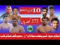 Kabaddi 2017 Final Match Rana Ali Shan Vs Ishfq Shakn