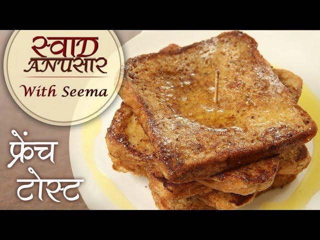 फ र च ट स ट French Toast Recipe In Hindi