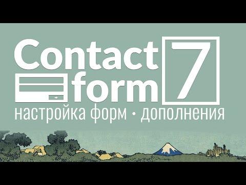 Настройка Contact Form 7. Полное описание настроек для форм, а так же фишки и дополнения