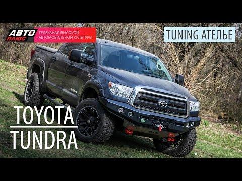 Тюнинг Ателье - Toyota Tundra - АВТО ПЛЮС