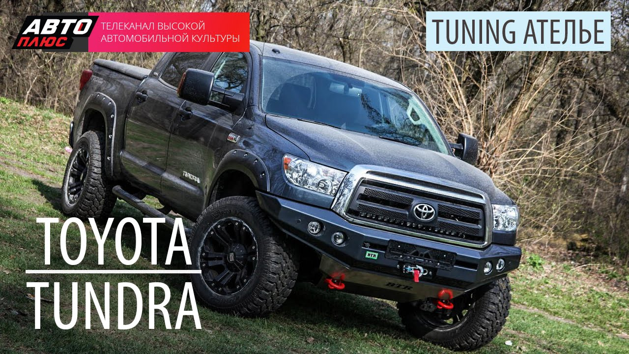 Toyota Tundra 2013 tuning remote engine starter original key - YouTube