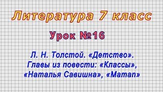 Литература 7 класс (Урок№16 - Л. Н. Толстой. «Детство»: «Классы», «Наталья Савишна», «Maman»)
