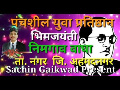Nimgaon Wagha Bhim jayanti 127 Song Bhit nahi Kunachya Bapala bhimachi Por
