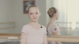 Как стать балериной, Алина 11 лет. Школа студия Илзе Лиепа.