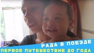 !Первое путешествие Рады! Ребенок до года в путешествии, сборы и поездка в поезде в Киев
