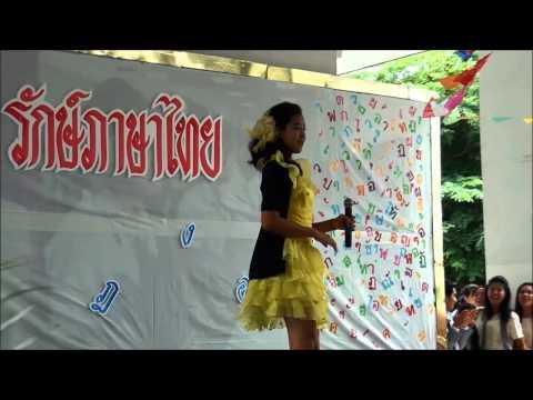Thai Language Day