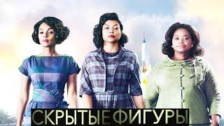 Скрытые Фигуры [2017] Русский Трейлер