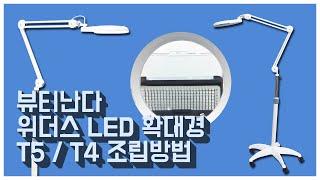 위더스 LED 확대경 스탠드[ T5 & T4 ]…