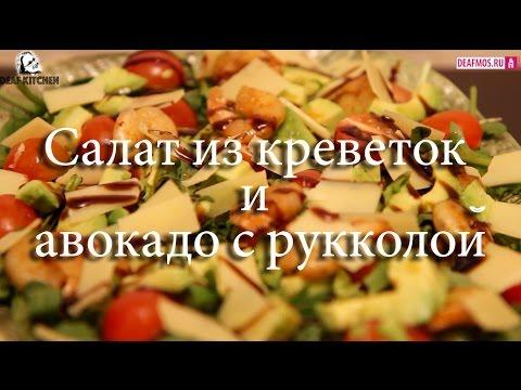РЕЦЕПТЫ: Салат из креветок и авокадо с рукколой
