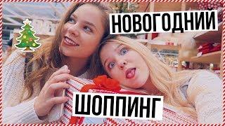 НОВОГОДНИЙ ШОППИНГ // ИКЕЯ