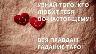КТО ТЕБЯ ЛЮБИТ ПО - НАСТОЯЩЕМУ?! СМОТРИ, ЕСЛИ ГОТОВА УЗНАТЬ ПРАВДУ! ГАДАНИЕ ОНЛАЙН! ТАРО ОНЛАЙН!