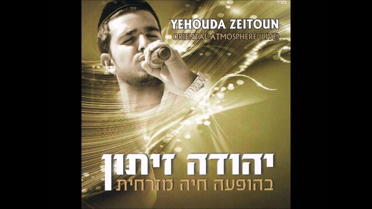 יהודה זיתון - רוצה לומר תודה  Yehouda Zeitoun - Rotze Lomar Toda
