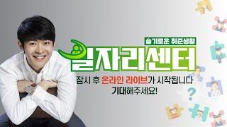 [생방송] 제5회 슬기로운 취준생활 일자리센터 - 취업…