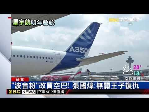 張國煒砸1800億!星宇航買17架A350客機