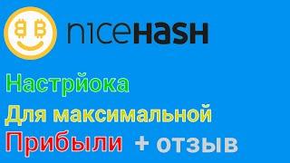 как пользоваться программой NicehashMiner