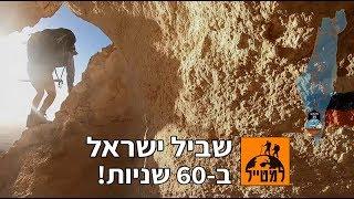 שביל ישראל ב-60 שניות