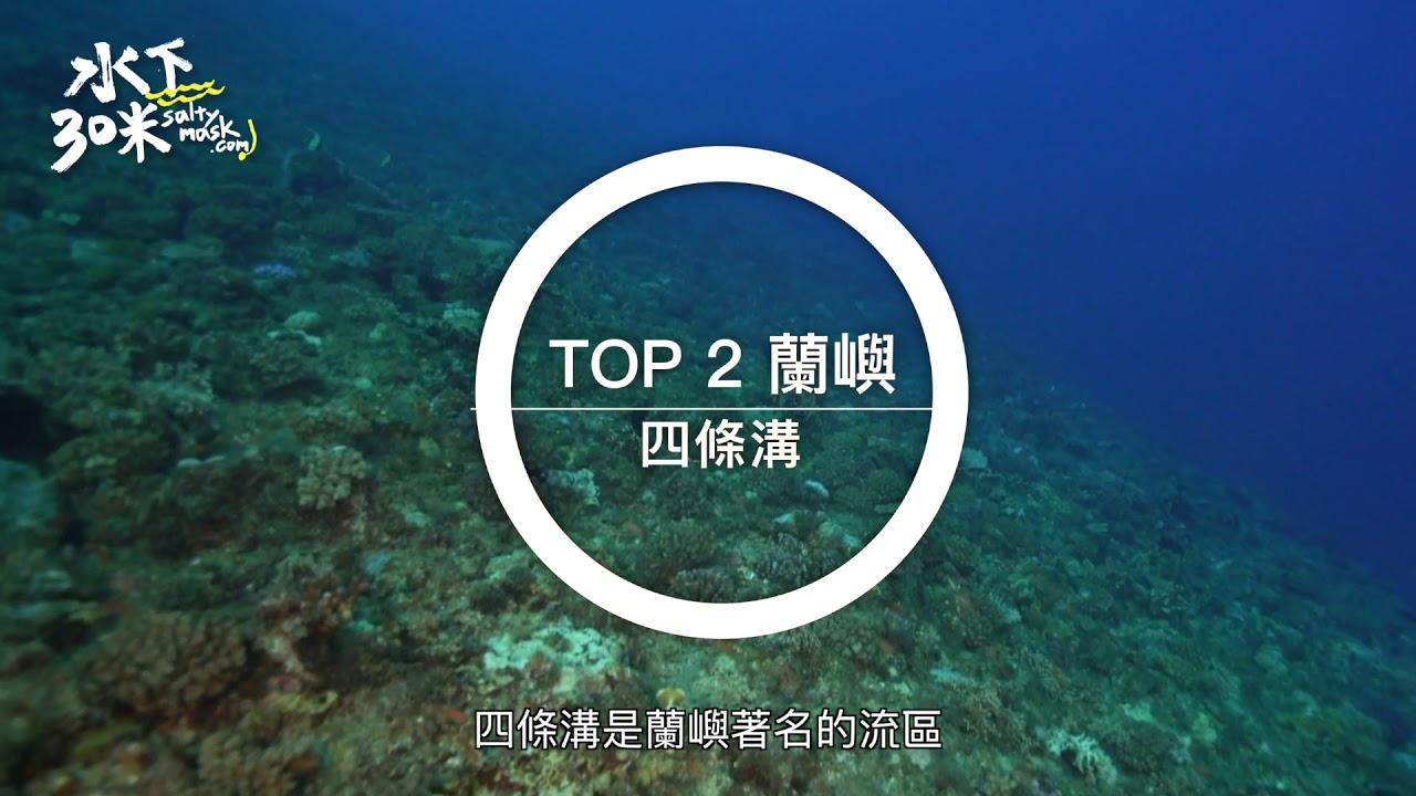 【 #水下三十米TOP5系列 #強流 】 - YouTube