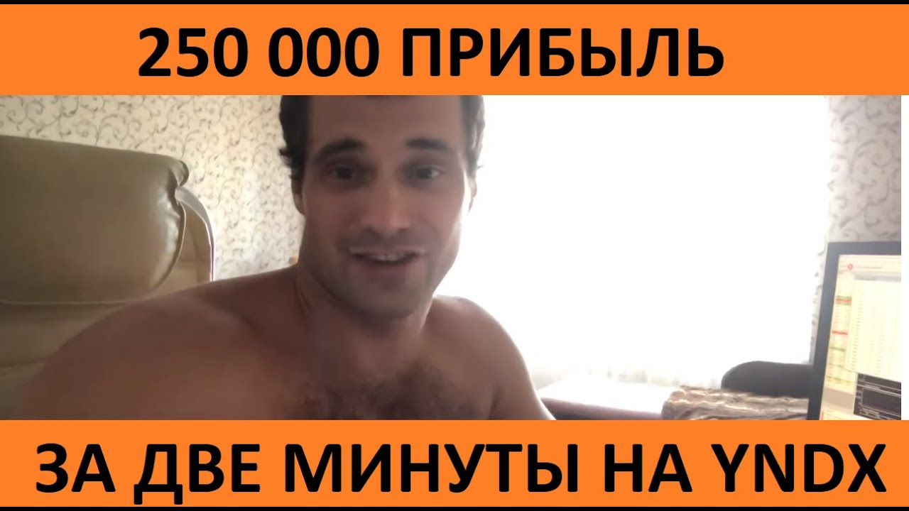 250 000(пересчитал) за две минуты в Яндексе на московское бирже!!! Праздник для трейдера!!!!