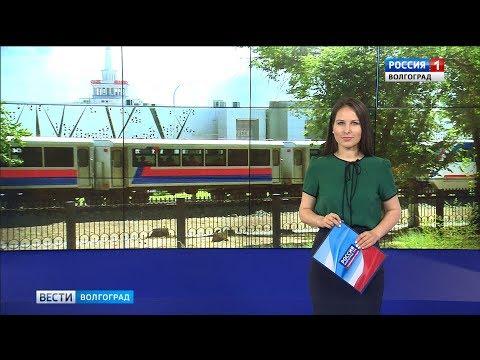Вести-Волгоград. Выпуск 21.06.19 (20:45)