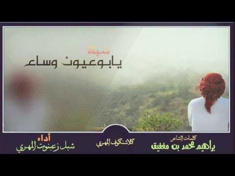 شيلة ابو عيون وساع | أداء شبل زعبنوت                         كلمات صوت مهران إبراهيم محمد