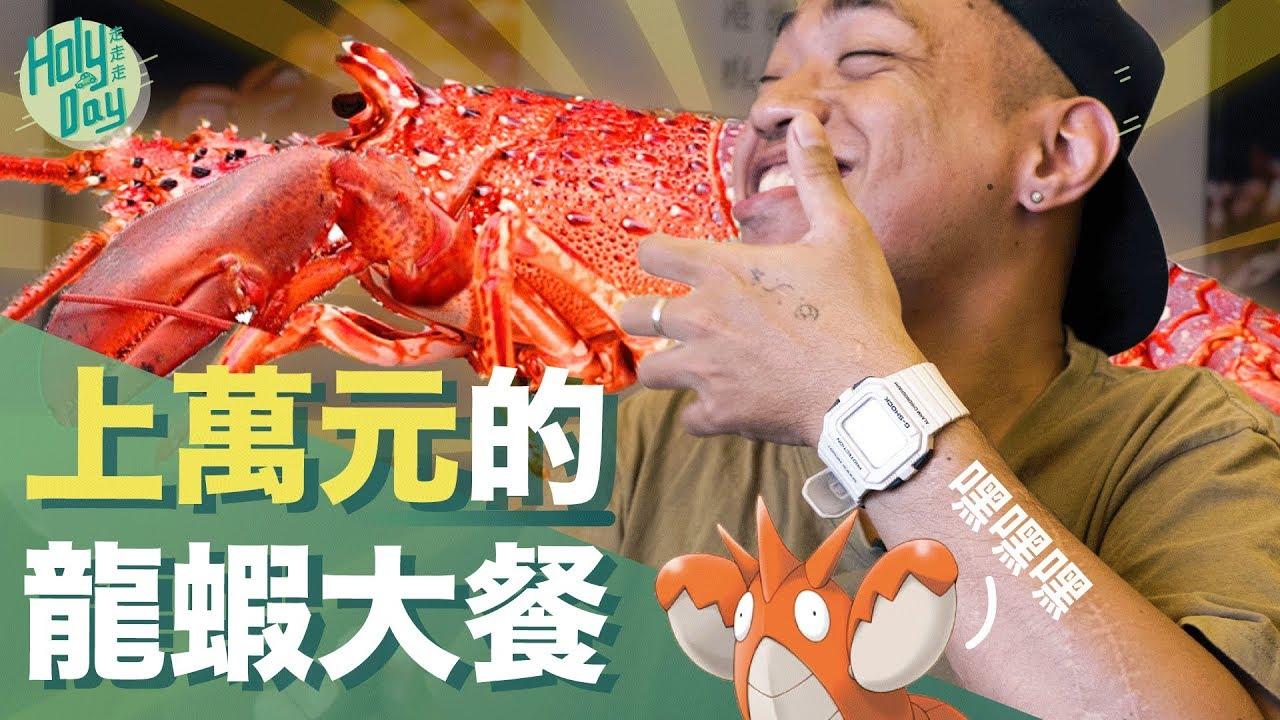 海邊的熱炒店94不一樣,一桌上萬元的龍蝦大餐|Feat.胡子【Holy Day走走走】