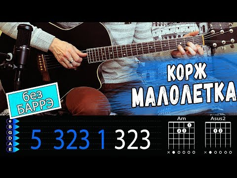Макс Корж - Малолетка на гитаре БЕЗ БАРРЭ. Аккорды и бой песни