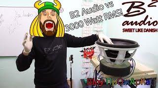 38 герц для B2 Audio vs 3000 Watt RMS! Шоу ПрОжАрКа!