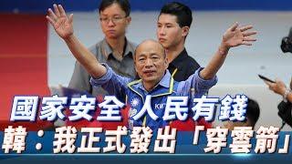 國民黨全代會/「國家安全、人民有錢」 韓國瑜:我可能不是最有能力 但會讓人民作主