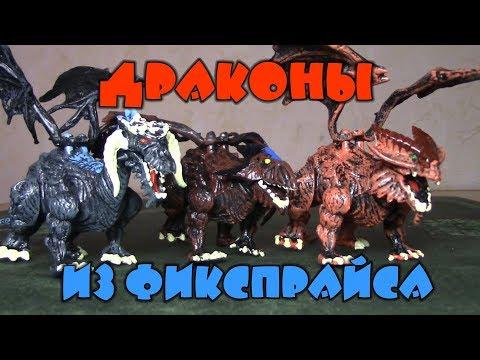 Драконы из Фикспрайса - Обзор Игрушек
