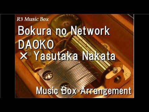 "Bokura No Network/DAOKO × Yasutaka Nakata [Music Box] (Game ""Dragalia Lost"" Insert Song)"