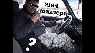 як зробити підлокітник на ВАЗ 2106 своїми руками