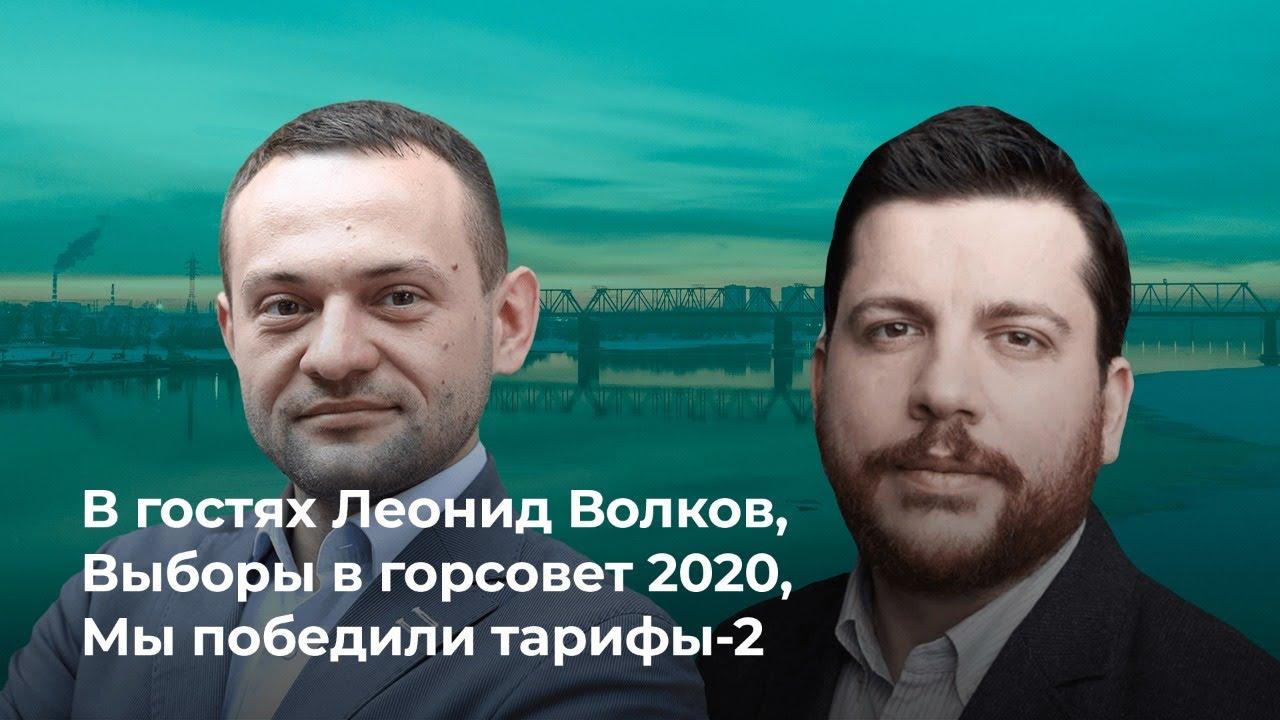 Бойко о главном с Леонидом Волковым о выборах в Новосибирске и о городских новостях