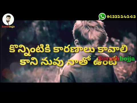 #Telugu #Love #quotes | #Sureshbojja | #love  #Failure #quotes | #Suresh #Bojja | #Emotional |