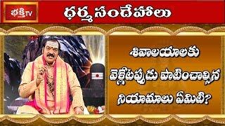 What are The Rules to Follow in Sivalayam ? | Dharma Sandehalu | Bhakthi TV