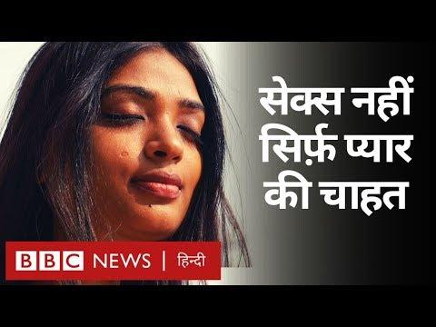 Asexual लड़की जिसे सेक्स की चाहत नहीं, उसे कैसा परिवार चाहिए? (BBC Hindi)