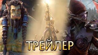 World of Warcraft: Battle for Azeroth (Стиль трейлера к фильму)