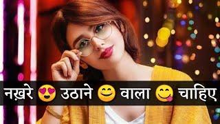 Girls Attitude Whatsapp Status | Attitude Status For Girls | Girl Attitude Status 2019