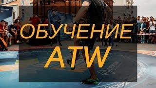 Обучение #2. ATW (вокруг света)