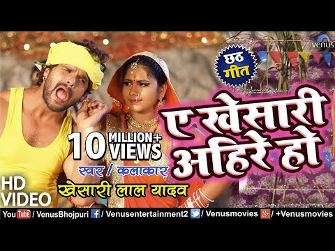 Khesari Lal Yadav का #New छठ पूजा VIDEO SONG | A Khesari Ahire Ho | Superhit Bhojpuri Chhath Geet