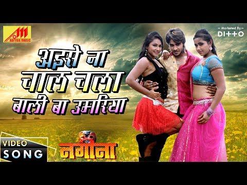 Chintu Pandey & Kajal Raghwani - Aise Na Chaal Chala Bali Ba Umariya   Bhojpuri Movie Song 2018