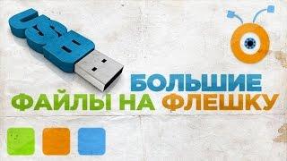Как Записать Большие Файлы на Флешку(, 2014-07-25T12:00:04.000Z)