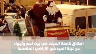 انطلاق قافلة الميلاد في بيت لحم وأجواء من ليلة العيد في الأراضي المقدسة