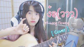 ง้อ(ววว) | KT Long Flowing |「Cover by Kanomroo 」