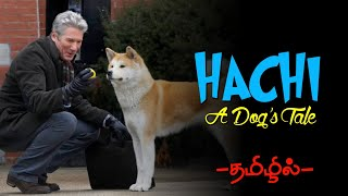 Hachiko A Dog's Tale 2009 movie in Tamil | Presentation by I Pick Thamizh| PetterSparks