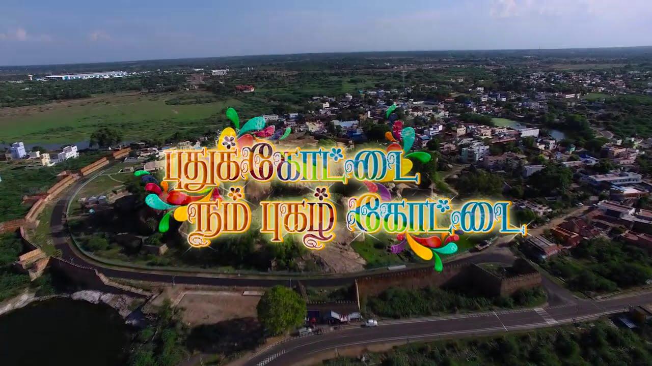 Pudukkottai Anthem | Pudukottai Nam Pugazh Kottai | Eligible Entertainer