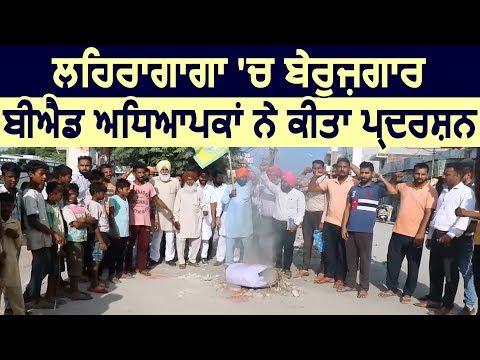 Lehragaga में बेरोजगार B.ED Teachers ने किया Protest