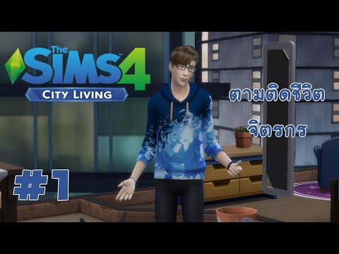 The Sims 4 City Living #1 เส้นทางของจิตรกร
