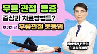 무릎관절 통증시 초기에 치료할수 있는 운동법 / 무릎관…