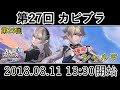 決勝戦【スマブラWiiU】第27回 カピブラ 【Twitch同時配信中】