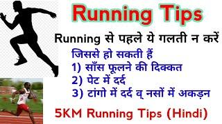 Running से पहले न करें ये गलतियां !! SSC GD 5KM Running Tips